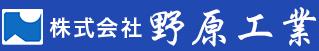 株式会社野原工業